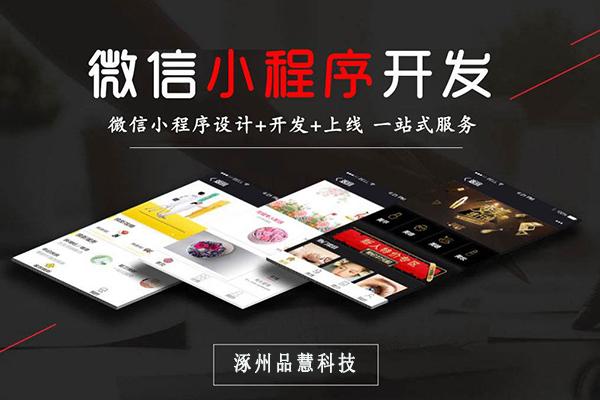 涿州小程序开发到底有什么作用?99%的人都不知道