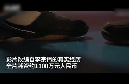 败者如何为王,李宗伟用电影告诉你