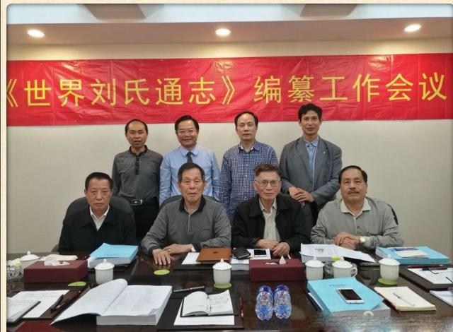 《世界刘氏通志》编纂工作会议如期召开