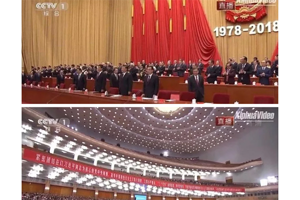 2018年12月18日10时,庆祝改革开放40周年大会在人民大会堂举行。