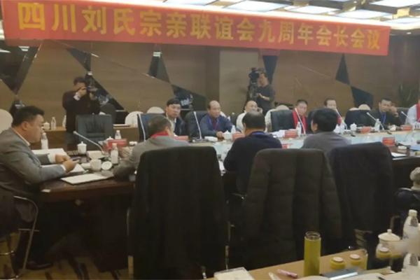 热烈祝贺四川刘氏宗亲联谊会九周年庆典在成都举行