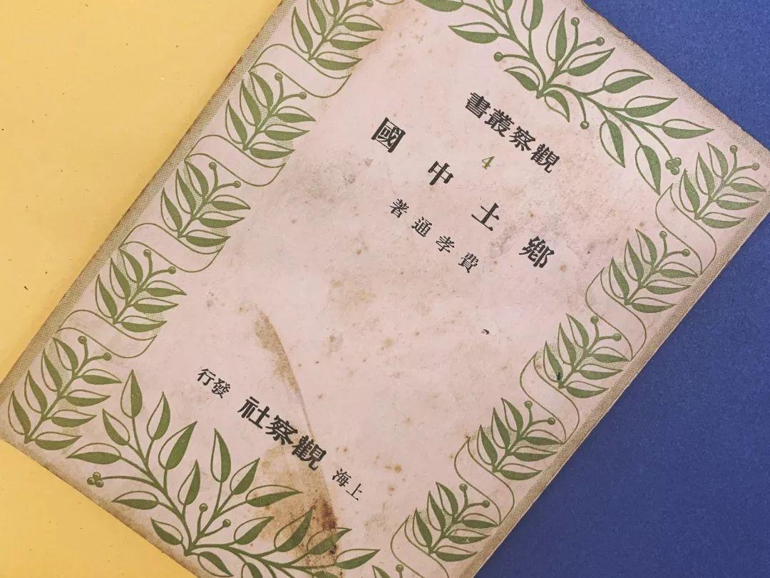 初版《乡土中国》书影